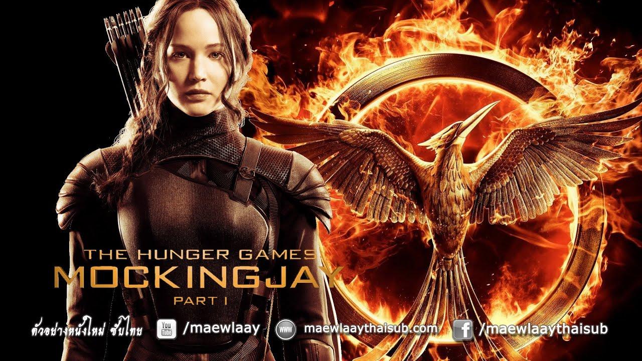 Hunger Games 3 Part 1  2014 – เกมล่าเกม ม็อกกิ้งเจย์ พาร์ท1